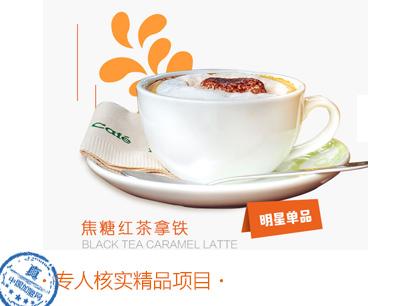 都菓奶茶加盟