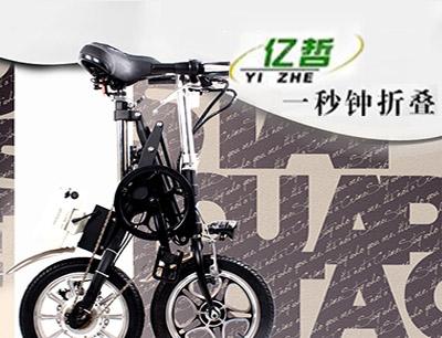 亿哲自行车加盟