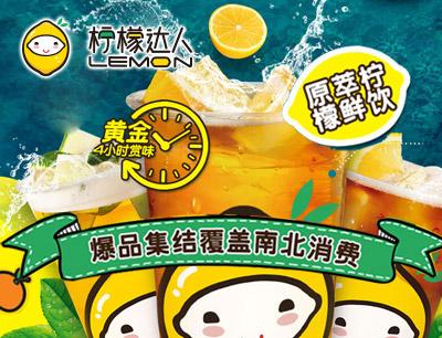 柠檬达人加盟 柠檬达人