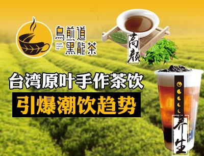 乌煎道黑龙茶加盟