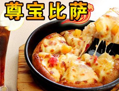 尊宝比萨加盟 尊宝披萨