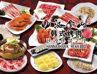 汉拿山烤肉加盟  汉拿山烤肉