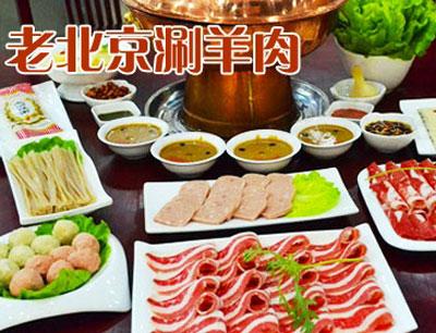 老北京涮羊肉加盟 老北京涮羊肉