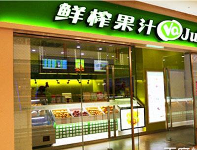 VQ鲜榨果汁加盟 VQ鲜榨果汁
