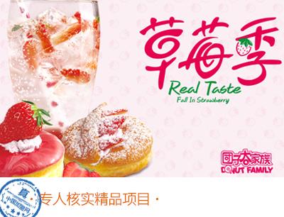 团子大家族甜甜圈加盟