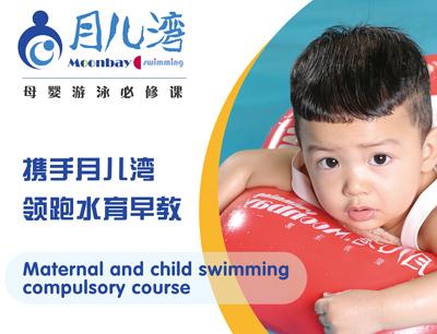 月儿湾母婴游泳早教加盟