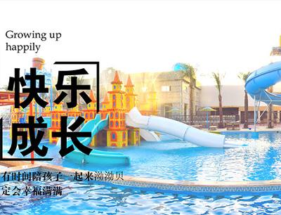 泑泑贝国际水育乐园加盟