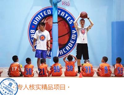 美国篮球学院加盟