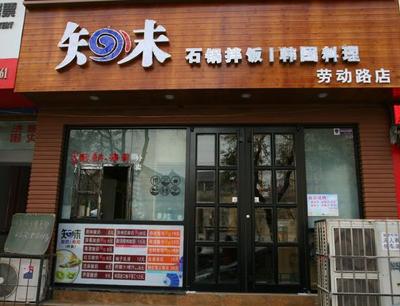 知味石锅拌饭加盟 知味石锅拌饭诚邀加盟