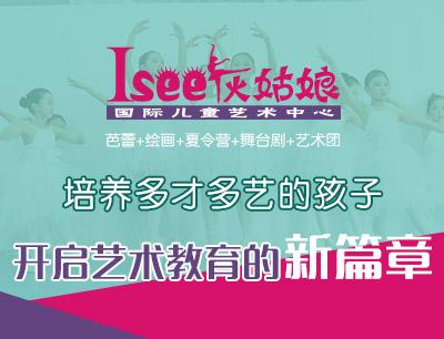 Isee灰姑娘艺术中心加盟 ISEE灰姑娘艺术培训