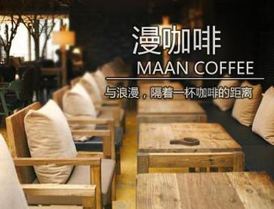 漫咖啡加盟 产品图