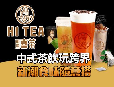 酷道喜茶加盟