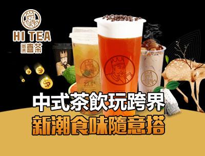 酷道喜茶加盟 酷道喜茶饮品加盟