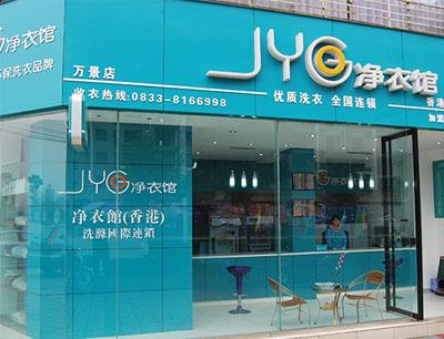 JYG洗衣馆