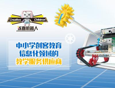 泺喜机器人加盟 泺喜机器人教育