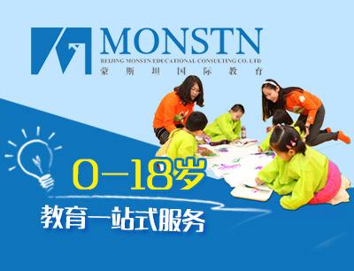 蒙斯坦国际教育加盟 蒙斯坦教育加盟