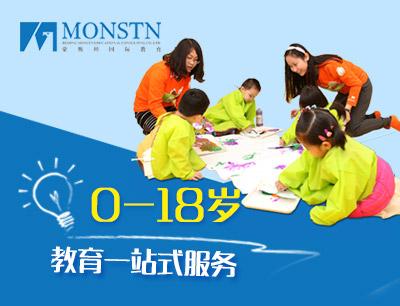 蒙斯坦国际教育加盟 蒙斯坦教育