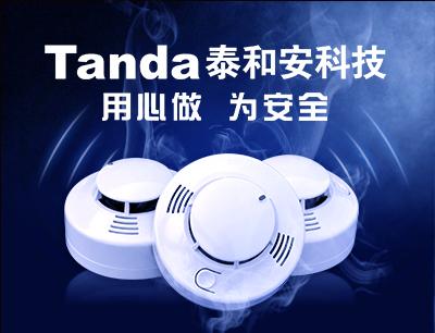泰和安科技加盟