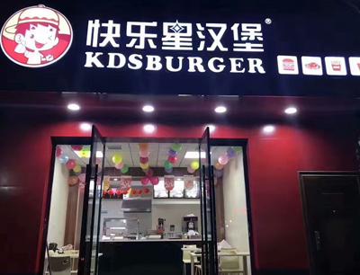 快乐星汉堡快餐加盟 快乐星汉堡加盟
