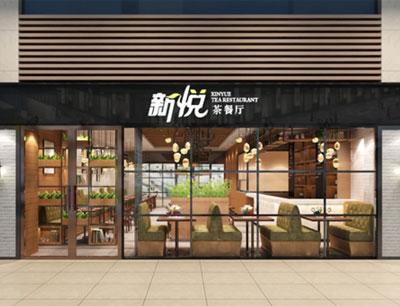 新悦港式茶餐厅加盟 新悦港式茶餐厅加盟