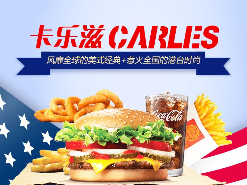 卡樂滋漢堡