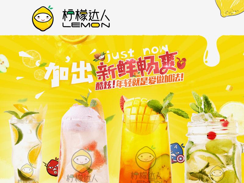 柠檬达人加盟 1