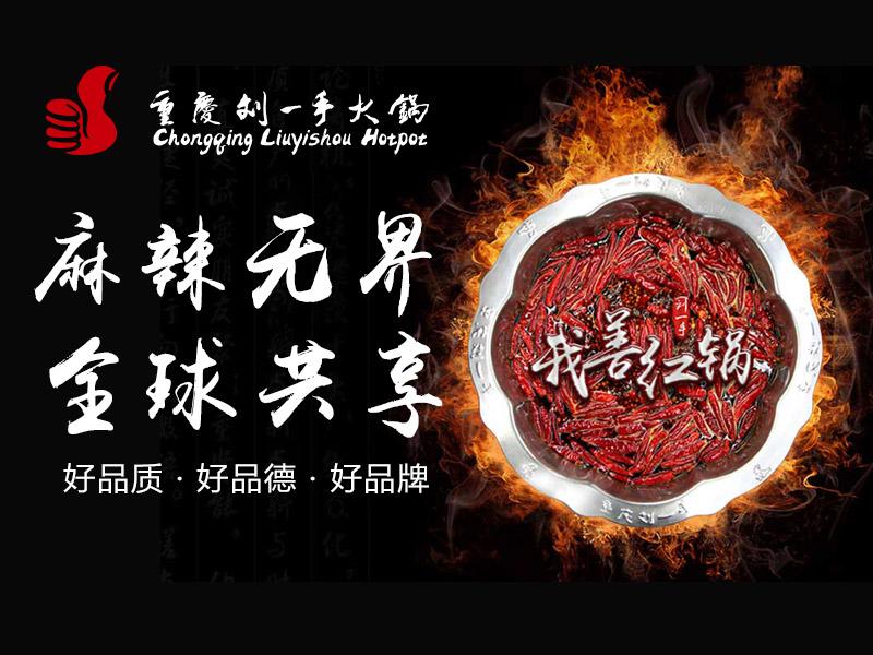 刘一手火锅加盟 1