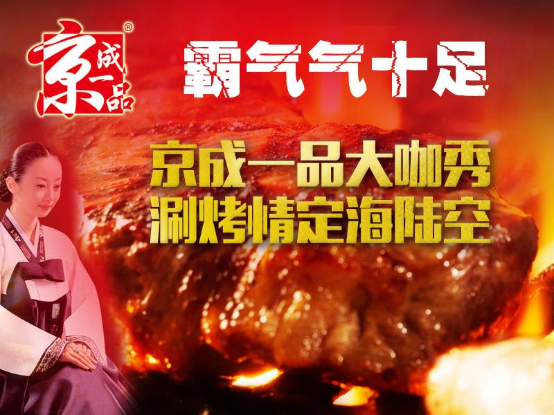 京成一品海鲜大咖加盟 京城一品加盟