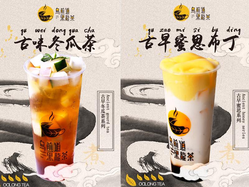 乌煎道黑龙茶加盟 1