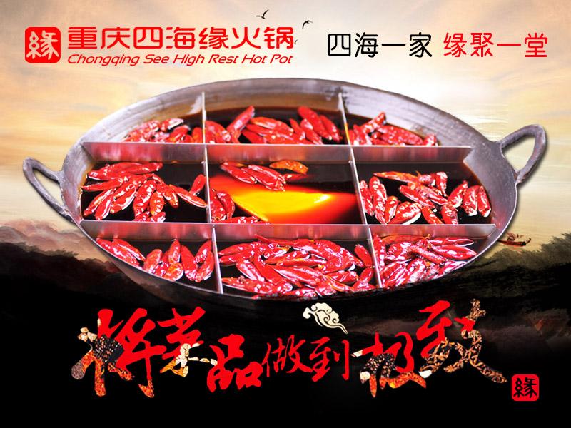 四海缘老火锅加盟 1