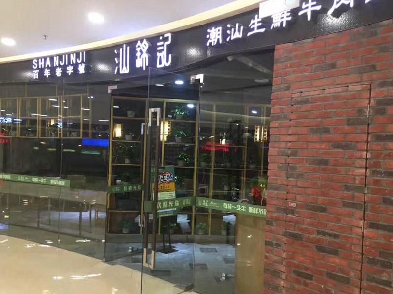 汕锦记潮汕牛肉火锅加盟 1