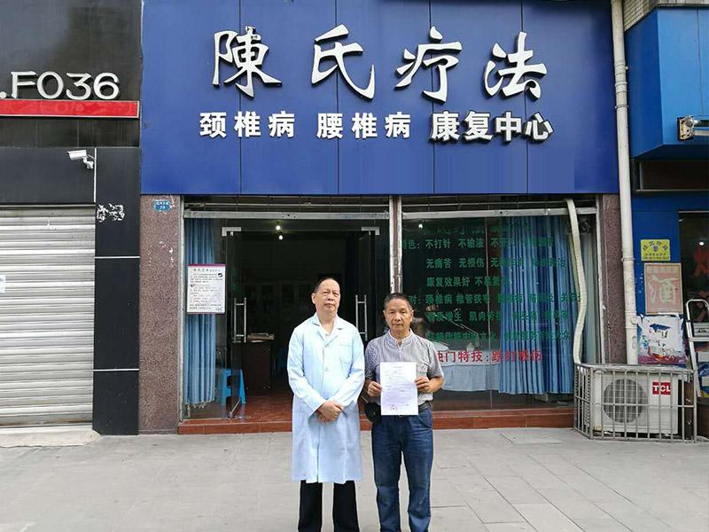 陈氏疗法经骨康复中心加盟 1
