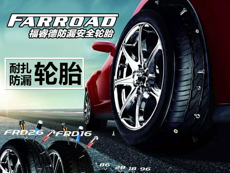 福睿德耐扎防漏安全轮胎加盟 1