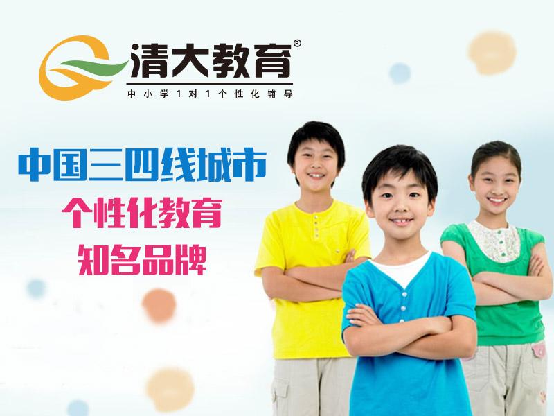 清大教育加盟 1