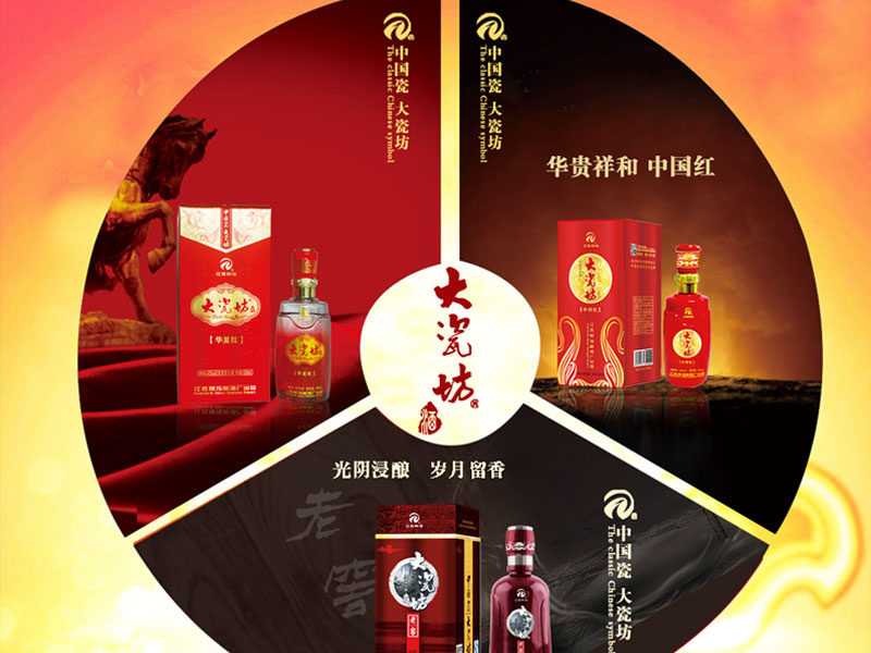 大瓷坊酒加盟 1