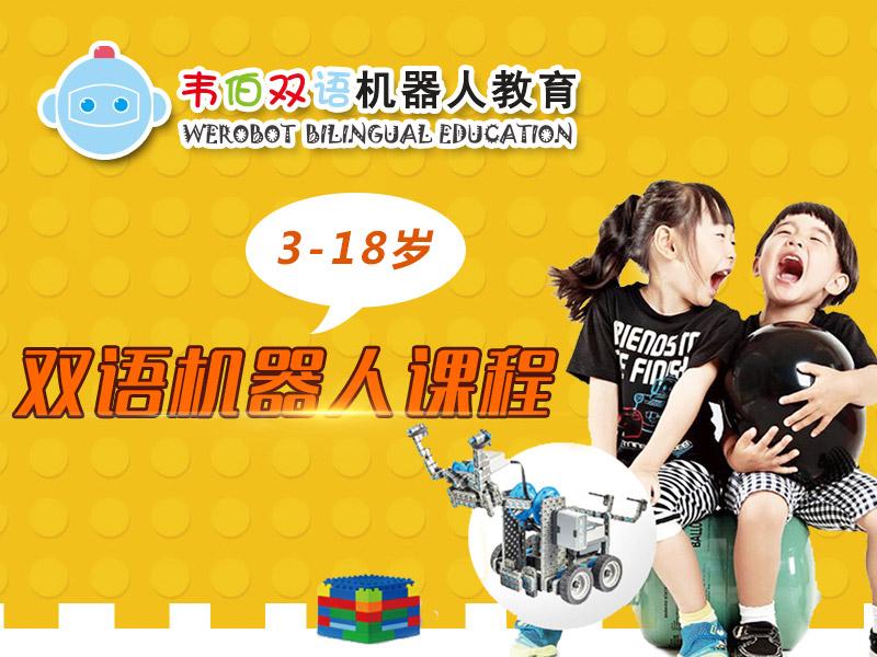 韦伯双语机器人加盟 1