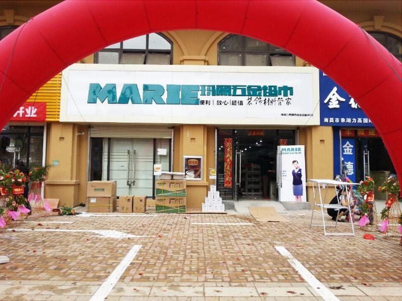 玛丽五金家居建材超市加盟 1