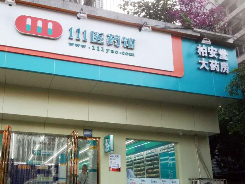 111医药馆药房药店加盟 1