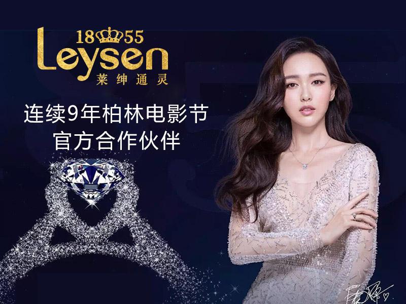 leysen莱绅通灵珠宝加盟 1