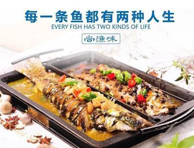尚渔味时尚烤鱼加盟 尚渔味时尚烤鱼加盟