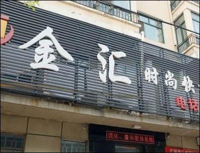 金汇快捷酒店加盟 金汇快捷酒店加盟
