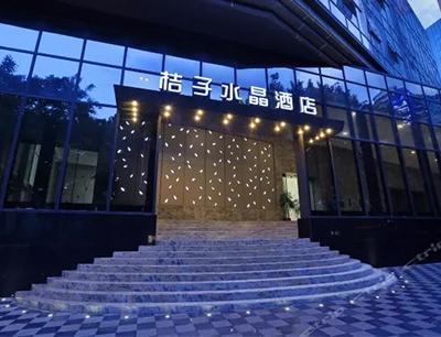 桔子水晶酒店加盟 桔子水晶酒店加盟