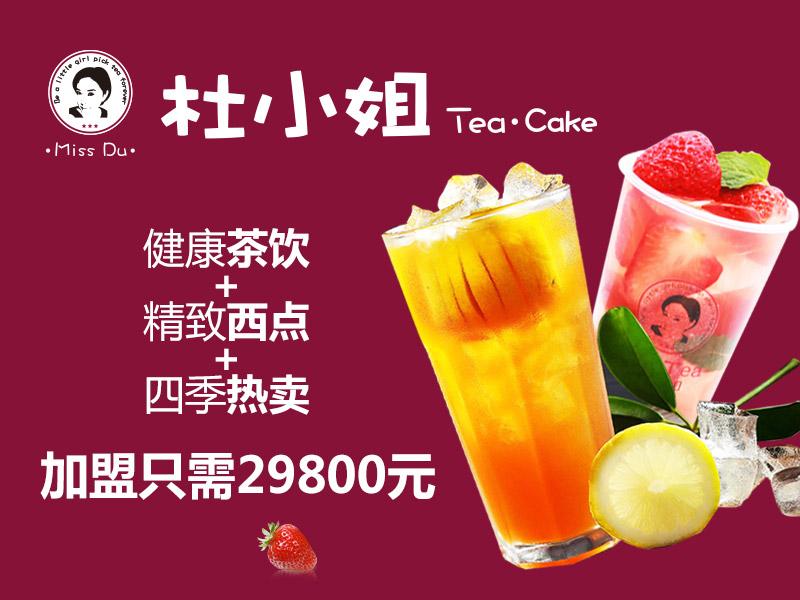 杜小姐茶饮加盟