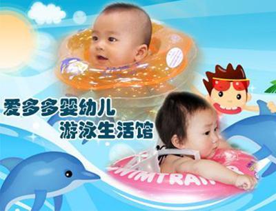 爱多多婴儿游泳馆加盟 爱多多婴儿游泳馆加盟