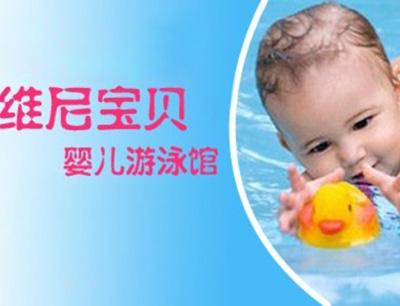 维尼宝贝加盟 维尼宝贝婴儿游泳馆加盟