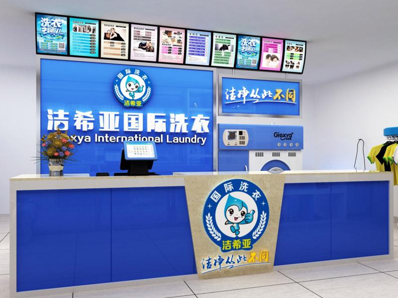 洁希亚国际洗衣加盟 洁希亚