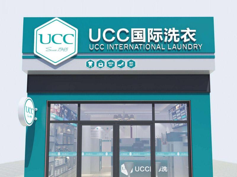 UCC国际洗衣加盟 UCC7