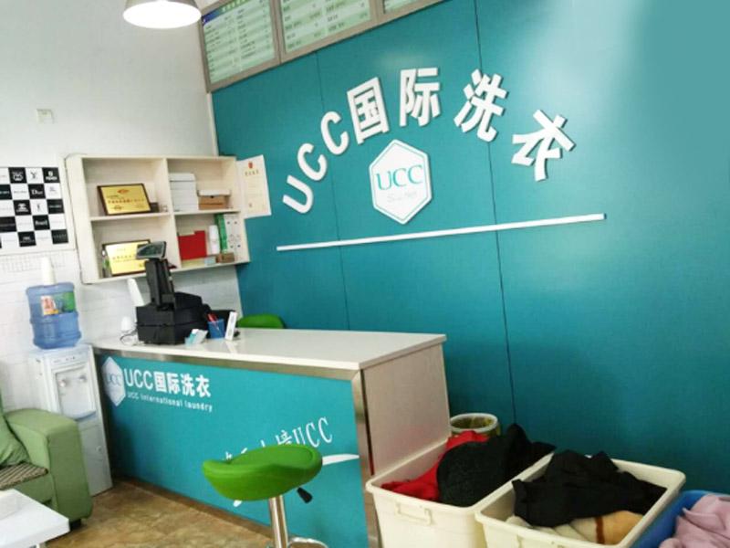 UCC国际洗衣加盟 UCC4