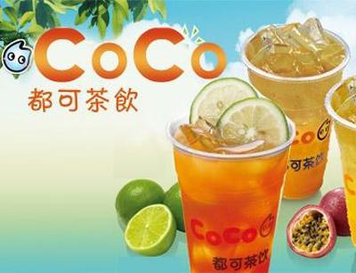 COCO都可奶茶茶饮加盟 coco都可奶茶加盟