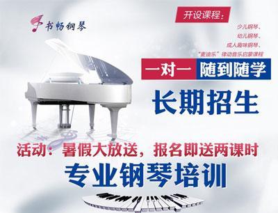 书畅钢琴培训